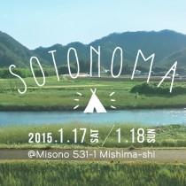 『SOTONOMA(ソトノマ)』完成見学会